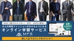 yukimegidonohiさんのファッション系オンラインスクールのバナー制作への提案