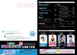 nnnnさんのダンス公演DM用ハガキへの提案
