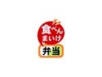 Suisuiさんの企業向け宅配弁当「食べんまいけ」のロゴへの提案