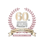 ロータリークラブ創立60周年記念ロゴマークへの提案