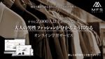 yq2467さんのファッション系オンラインスクールのバナー制作への提案