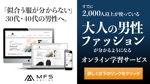 RyoYagataさんのファッション系オンラインスクールのバナー制作への提案