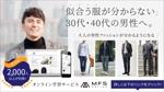 mozokoさんのファッション系オンラインスクールのバナー制作への提案