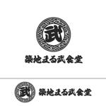 飲食店舗【築地まる武食堂】のロゴデザインのお仕事です。への提案