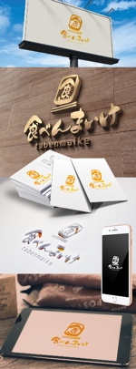 katsu31さんの企業向け宅配弁当「食べんまいけ」のロゴへの提案