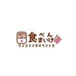 kazuesugiさんの企業向け宅配弁当「食べんまいけ」のロゴへの提案