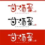 新規メディアサイト「甘酒屋」ロゴデザインの募集への提案
