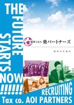◆A4・12P・20万円◆採用パンフレットデザインのご依頼への提案