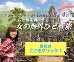kurumi0963さんの海外旅行ツアープログラムのバナー制作への提案