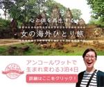 SmileWebさんの海外旅行ツアープログラムのバナー制作への提案