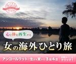 yurikamome_3さんの海外旅行ツアープログラムのバナー制作への提案