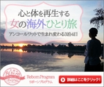gaju-maruさんの海外旅行ツアープログラムのバナー制作への提案