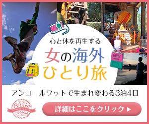 sibaさんの海外旅行ツアープログラムのバナー制作への提案