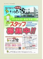 towa_0711さんの介護施設の新規開設に伴う求人チラシの募集への提案