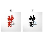 熊本県上天草地域の観光を盛り上げる為の「上天草市」で使用するロゴへの提案