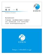株式会社EDENの名刺デザイン作成への提案