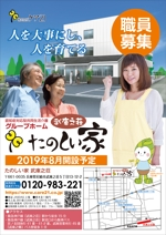 takashi810さんの介護施設の新規開設に伴う求人チラシの募集への提案
