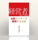 jou_nanameさんの電子書籍の表紙デザインをお願いしますへの提案
