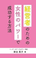 kwgcmzhさんの電子書籍の表紙デザインをお願いしますへの提案