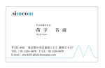 「simcom」の名刺デザインへの提案