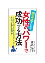 atariさんの電子書籍の表紙デザインをお願いしますへの提案