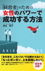 anpan_1221さんの電子書籍の表紙デザインをお願いしますへの提案