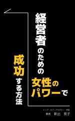 sumiyochiさんの電子書籍の表紙デザインをお願いしますへの提案