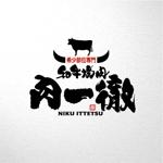 和牛を提供する「和牛焼肉 肉一徹」のロゴへの提案