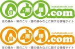 cpo_mnさんの「目肩腰.com」のロゴ作成への提案