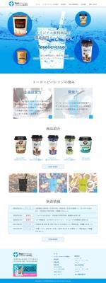 【Webデザイン1Pのみ】飲料メーカーサイトのリニューアルデザインへの提案