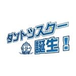 社内キャンペーン用ロゴへの提案