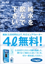 スーパーマーケット・パチンコ店で使用 水自動販売機のポスターデザイン作成への提案