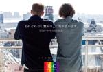 LGBTフレンドリーカンパニーである「R&C」のチラシへの提案