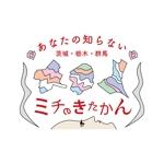 【制作イメージあり】観光イベントブースで使用するロゴへの提案