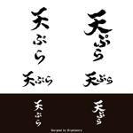天ぷら惣菜店「天ぷらあかまつ」のロゴへの提案