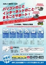 design-ichiba-helloさんのITサポートのチラシ制作への提案