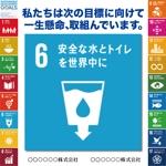 SDGsのステッカーへの提案