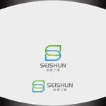 Nakamura__さんの新しい時代の建設業のロゴへの提案