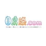 chasuさんの「目肩腰.com」のロゴ作成への提案