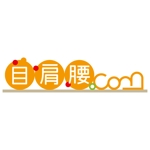 D_WebManさんの「目肩腰.com」のロゴ作成への提案