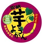 地場産和菓子(ようかん)のラベルデザイン依頼への提案