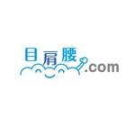 sasakidさんの「目肩腰.com」のロゴ作成への提案