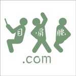 YTOKUさんの「目肩腰.com」のロゴ作成への提案