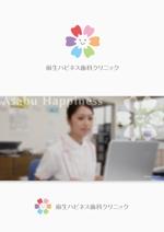 Morinohitoさんの麻生ハピネス歯科クリニック、リニューアルのためのロゴマーク作成のお願いへの提案