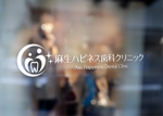 haruru2015さんの麻生ハピネス歯科クリニック、リニューアルのためのロゴマーク作成のお願いへの提案