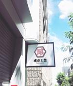 atsuki1130さんの新しい時代の建設業のロゴへの提案