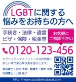 miki_takadaさんの役所封筒広告のデザインへの提案