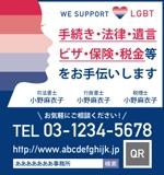 maiko818さんの役所封筒広告のデザインへの提案