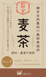 mafutaさんの麦茶のラベルデザインへの提案