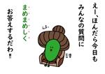 豆のキャラクターデザインへの提案